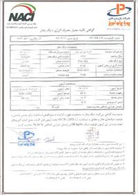 گواهینامه کارواش بخار